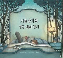 겨울잠쥐와 일곱 개의 침대