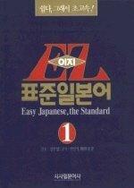 EZ 표준일본어 1 TAPE:3 (교재별매)