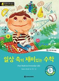 """<font title=""""일상 속의 재미있는 수학 Fun Math in Everyday Life"""">일상 속의 재미있는 수학 Fun Math in Ever...</font>"""