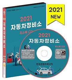2021 자동차정비소 주소록 CD