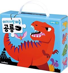 아기 가방 퍼즐 - 공룡