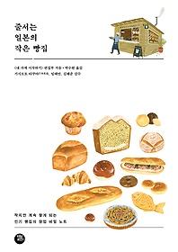 줄서는 일본의 작은 빵집
