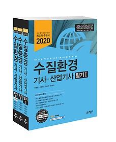 2020 수질환경 기사 산업기사 필기