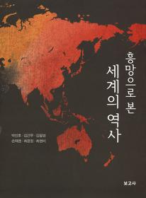 흥망으로 본 세계의 역사