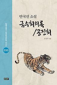안국선 소설 금수회의록 / 공진회