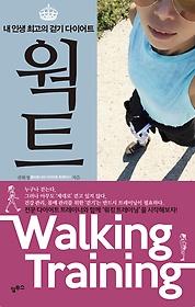 웍트 :내 인생 최고의 걷기 다이어트