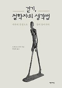 걷기, 철학자의 생각법
