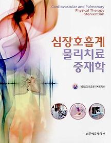 심장호흡계 물리치료 중재학 =Cardiovascular and pulmonary physical therapy intervention