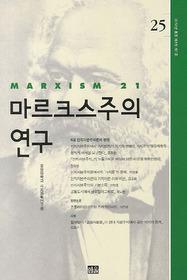 마르크스주의 연구 제9-1호 제25호