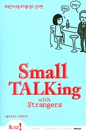 Small Talking with Strangers