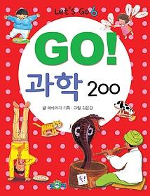 GO! 과학 200