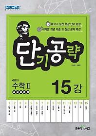 단기공략 수학 2 15강 (2018년용)