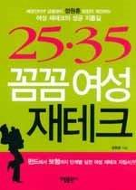 25·35 꼼꼼여성 재테크