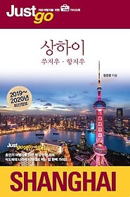 저스트고 상하이 (2019~2020)