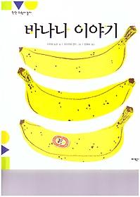 바나나 이야기
