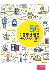 5G 이동통신 입문 : 4차산업혁명의 대동맥