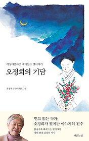 [90일 대여] 오정희의 기담