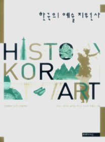 "<font title=""한국의 예술 지원사 - 고대에서 조선 시대까지"">한국의 예술 지원사 - 고대에서 조선 시대...</font>"