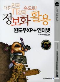 정보화 활용 윈도우 XP + 인터넷
