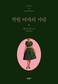 착한 여자의 사랑 : 앨리스 먼로 소설