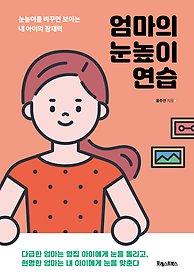 [90일 대여] 엄마의 눈높이 연습