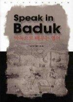 SPEAK IN BADUK
