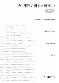 보이체크 / 레옹스와 레나 (큰글씨책)