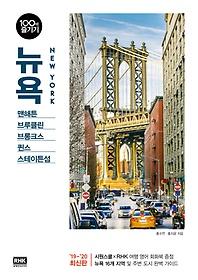뉴욕 100배 즐기기 (2019~2020)
