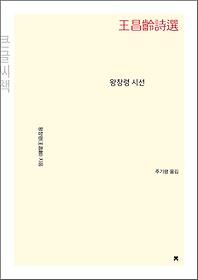 왕창령 시선 (큰글씨책)