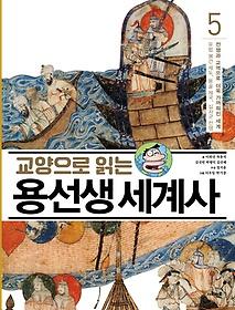 (교양으로 읽는) 용선생 세계사. 5, 전쟁과 교역으로 더욱 가까워진 세계-유럽 봉건제도, 몽골 제국, 십자군 전쟁