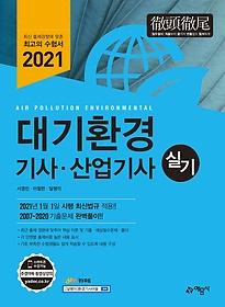 2021 대기환경기사 산업기사 실기