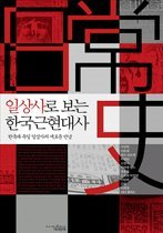 일상사로 보는 한국근현대사 : 한국과 독일 일상사의 새로운 만남