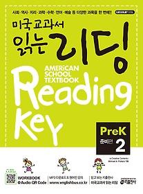 미국교과서 읽는 리딩 Pre K2 - 준비편