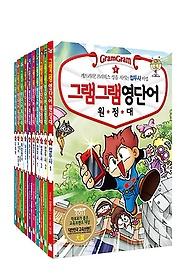 그램그램 영단어 원정대 1~10권 세트