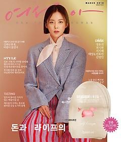 여성동아 (월간) 3월호 + [부록] 23 years old 로즈골드24 마스크 정품 3매