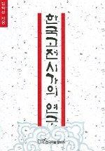 한국고전시가의 연구