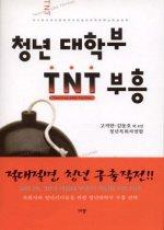 청년 대학부 TNT 부흥