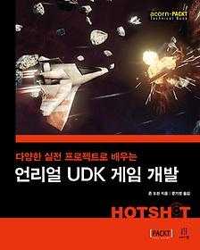 언리얼 UDK 게임 개발