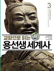 (교양으로 읽는) 용선생 세계사. 3, 고대 제국의 등장 2-마우라이 왕조, 진·한, 흉노 제국