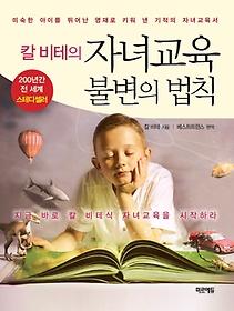 칼 비테의 자녀교육 불변의 법칙 (미니북)
