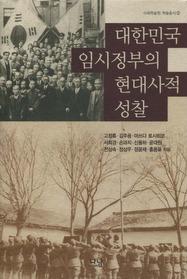 대한민국 임시정부의 현대사적 성찰