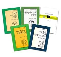 드라마 시크릿 가든 시집 패키지 (전5권)
