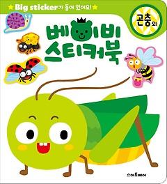 베이비 스티커북 - 곤충 외