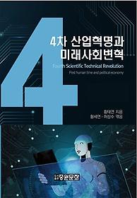 4차 산업혁명과 미래 사회변혁