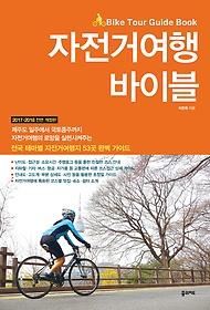 자전거 여행 바이블 (2017-2018 개정판)