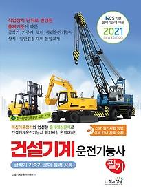 2021 건설기계운전기능사 필기