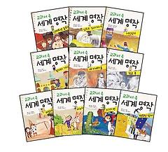 교과서 속 세계 명작 시리즈 1~10권 세트