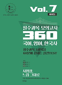 "<font title=""2020 필수과목 모의고사 360 Vol.7 - 파이널"">2020 필수과목 모의고사 360 Vol.7 - 파이...</font>"