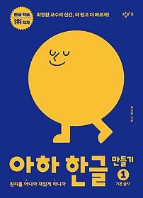 아하 한글 - 만들기 1