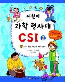 어린이 과학 형사대 CSI. 2 : CSI, 사건 해결에 빠져 들다